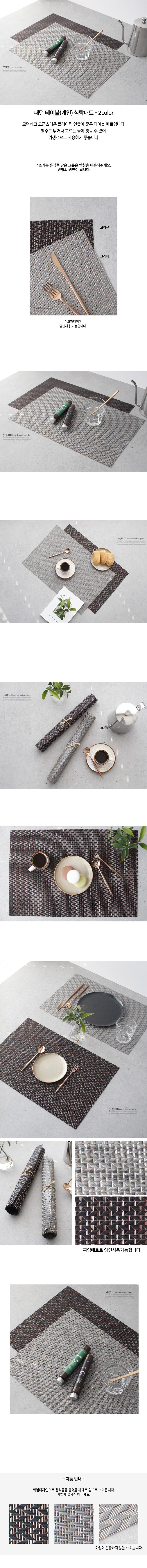 패턴 테이블(개인) 식탁매트 - 2color - 체리하우스, 4,000원, 매트, PVC매트
