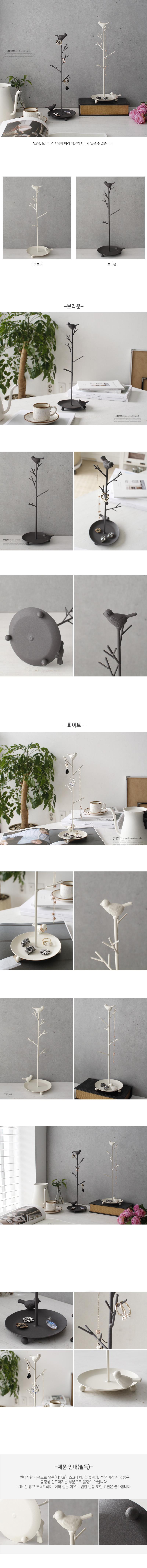 도브 쥬얼리 걸이 - 2color - 체리하우스, 16,000원, 보관함/진열대, 주얼리진열대