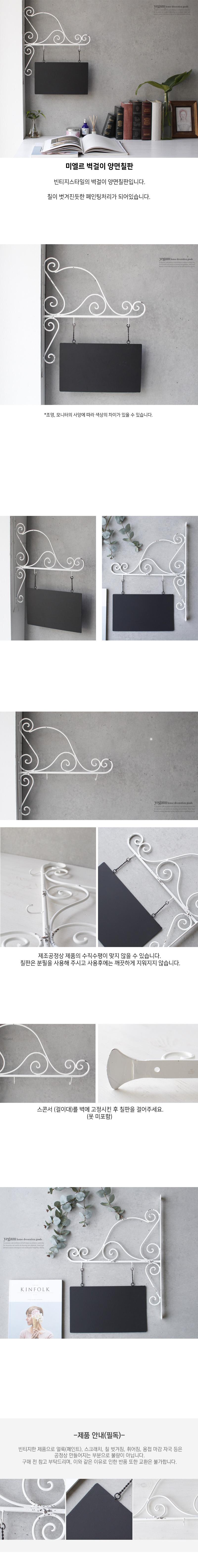 미엘르 벽걸이 양면칠판 - 체리하우스, 25,000원, 장식/부자재, 벽장식